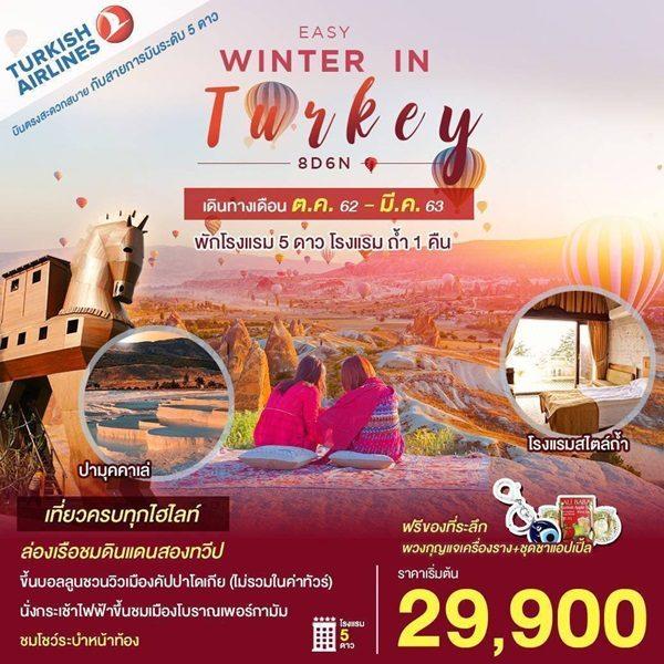 ตุรกี EASY WINTER IN TURKEY