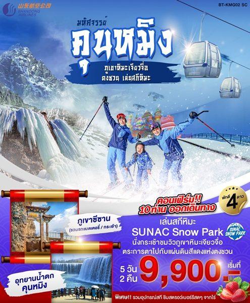 คุนหมิง ภูเขาหิมะเจียวจื่อ ตงชวน เล่นสกีหิมะ
