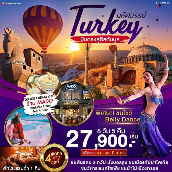 มหัศจรรย์…ตุรกี บินตรงสู่อิสตันบูล
