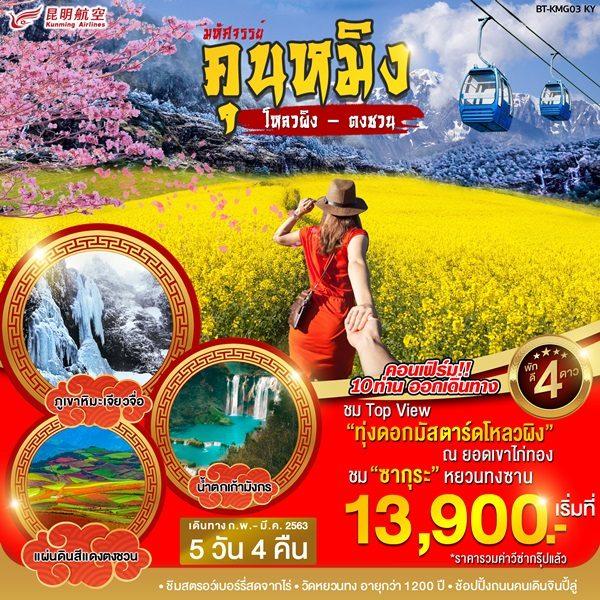 มหัศจรรย์…คุนหมิง โหลวผิง ทุ่งดอกมัสตาร์ด ตงชวน