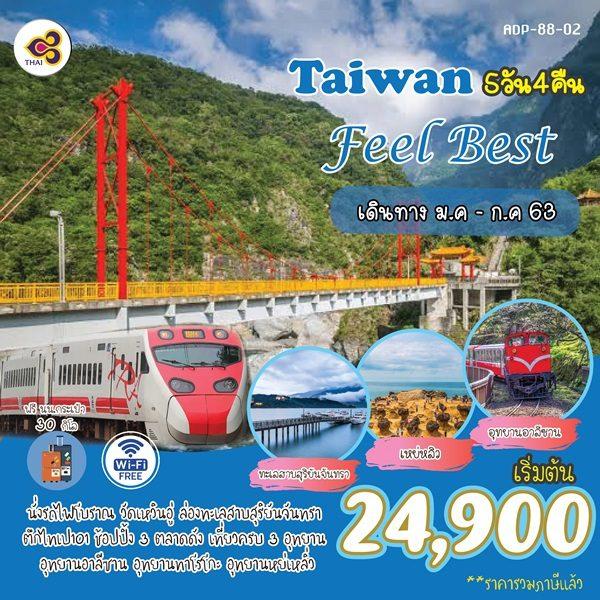ไต้หวัน TAIWAN FEEL BEST