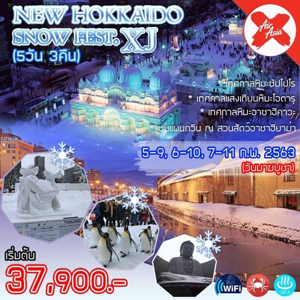 ฮอกไกโด เทศกาลแกะสลักหิมะซัปโปโร เทศกาลแสงเทียนโอตารุ
