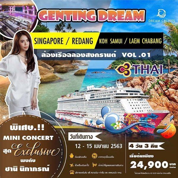 Genting Dream สิงคโปร์-เรดัง-เกาะสมุย-แหลมฉบัง