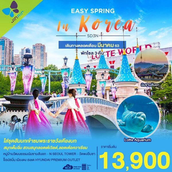EASY SPRING IN KOREA
