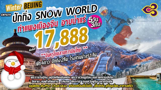 ปักกิ่ง SNOW WORLD กำแพงเมืองจีน อาบน้ำแร่