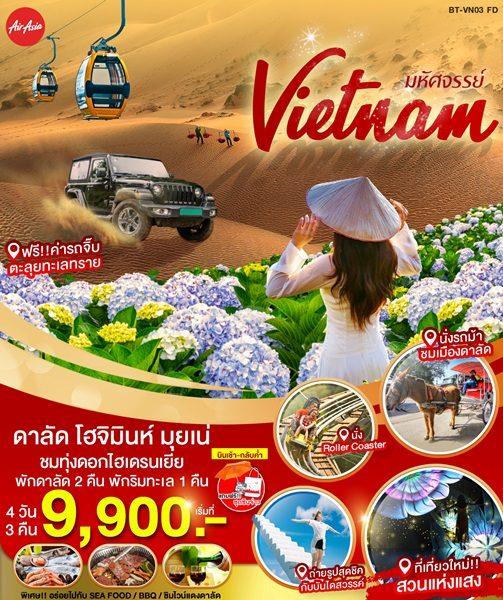 มหัศจรรย์…VIETNAM โฮจิมินห์ มุยเน่ ดาลัด 4 วัน 3 คืน