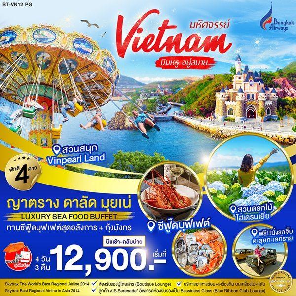 มหัศจรรย์..เวียดนามใต้ ญาตราง ดาลัด มุยเน่