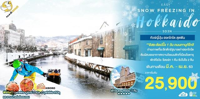 EASY SNOW FREEZING IN HOKKAIDO มีฟรีเดย์ พักคิโรโร่