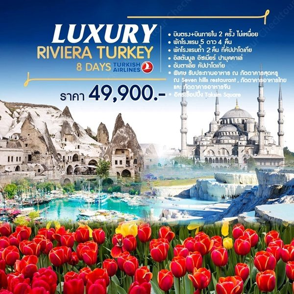 ตุรกี LUXURY RIVIERA TURKEY