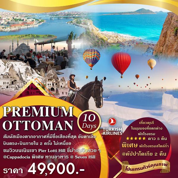 ตุรกี PREMIUM OTTOMAN
