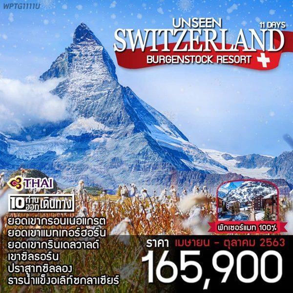 UNSEEN SWITZERLAND