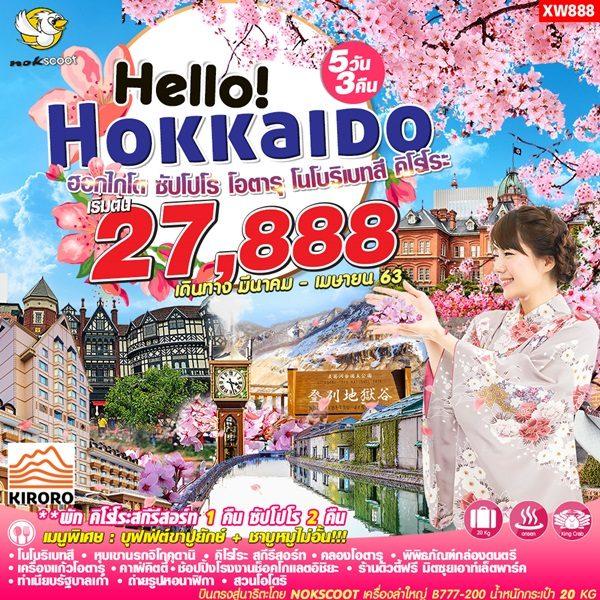 Hello Hokkaido  ฮอกไกโด