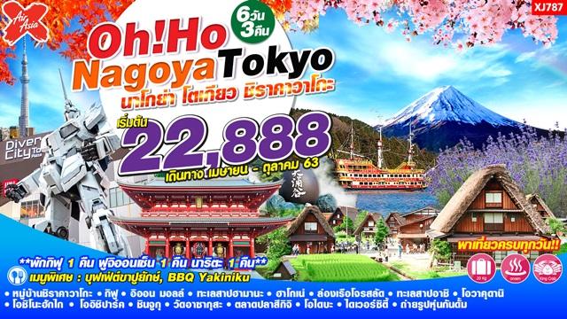 Oh! Ho… นาโกย่า โตเกียว