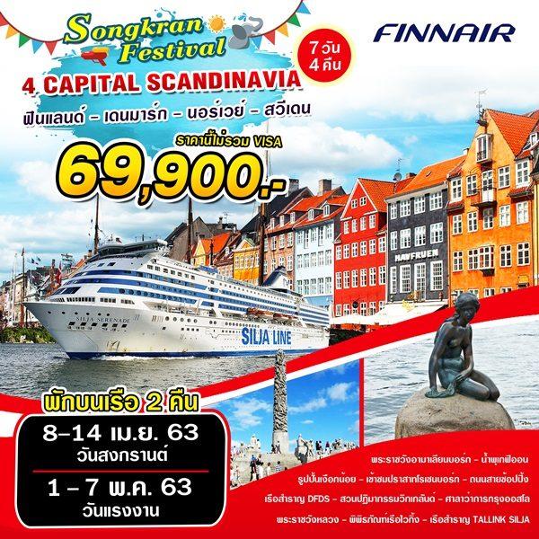 ฟินแลนด์-เดนมาร์ก-นอร์เวย์-สวีเดน