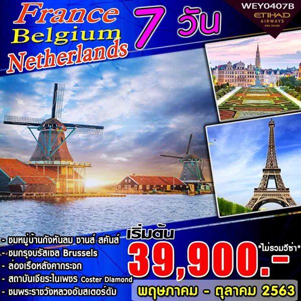 ฝรั่งเศส-เบลเยี่ยม-เนเธอร์แลนด์