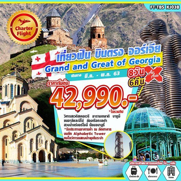 เที่ยวฟิน บินตรง จอร์เจีย Grand and Great of Georgia