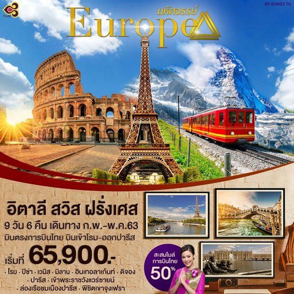 มหัศจรรย์… EUROPE อิตาลี สวิตเซอร์แลนด์ ฝรั่งเศส
