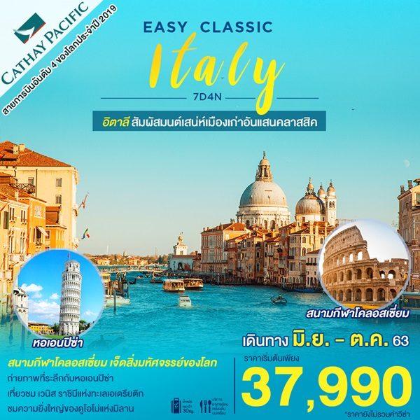EASY CLASSIC ITALY  อิตาลี