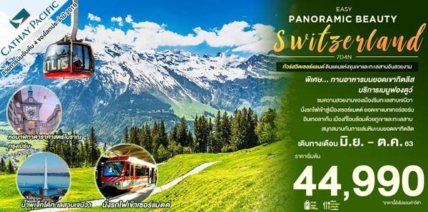 EASY PANORAMIC BEAUTY SWITZERLAND