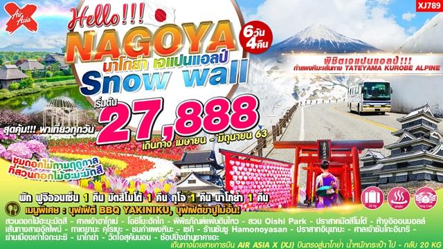 นาโกย่า กำแพงหิมะ ชิซูโอกะ มัตสึโมโต้