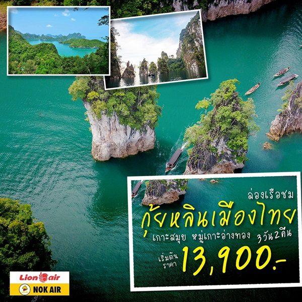 ล่องเรือชมกุ้ยหลินเมืองไทย