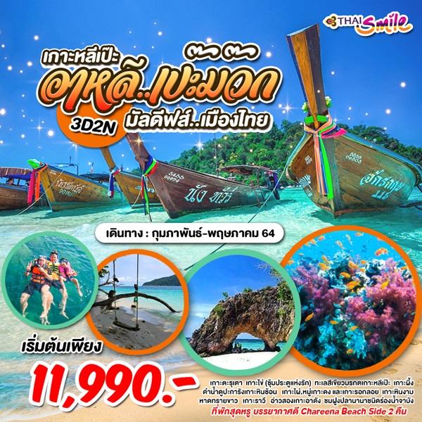 เกาะตะรุเตา เกาะหลีเป๊ะ มัลดีฟส์เมืองไทย
